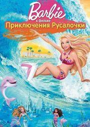 Барби (Barbie): Приключения Русалочки смотреть скачать мультик