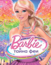 ����� ����� ��� �������� ������� (Barbie: Fairy Secret)