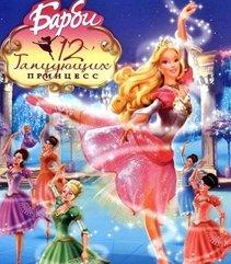 Барби. 12 танцующих принцесс скачать, описание, коды об игре